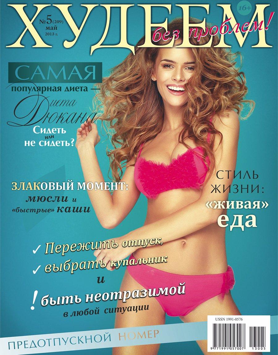 журнал магия и красота 2013 март 5